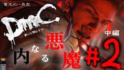 #2中編【内なる悪魔】DMCデビルメイクライ【電池メン角型】サムネ
