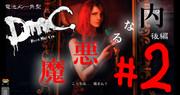 #2後編【内なる悪魔】DMCデビルメイクライ【電池メン角型】サムネ