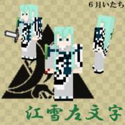 【刀剣乱舞】江雪左文字【マイクラスキン】