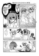 ViVid漫画(アニメ第5話)