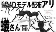 【MMD-OMF5】蟻さん【MMDモデル配布アリ】