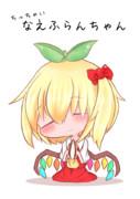 【例大祭12】ちっちゃいなえふらんちゃん【新刊】