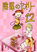 【例大祭12】陰謀のセオリー12