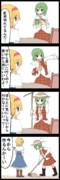 【四コマ】今日も頑張る幽香りん!!