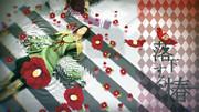 【MMD-OMF5】落下する椿モデル配布【モデル配布】
