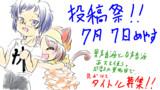 UTAU七夕企画2015