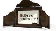 【MMD-OMF5】紙芝居・紙芝居ステージ【MMDアクセサリ配布あり】