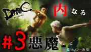 #3編【内なる悪魔】DMCデビルメイクライ【電池メン角型】サムネ