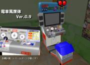 【MMD-OMF5】電車っぽい筐体 0.9 ※5/14Ver.Up