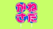 【MMD-OMF5】応援団扇【モデル配布】