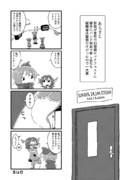 幻想郷 Rock Fest '15 サンプル1