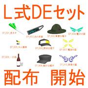 【MMD】L式DEモデルAセット用EP【配布静画-OMF5】