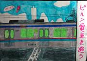 ピルン電車を追う