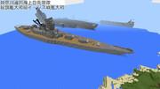 大和級イージス戦艦