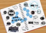 MMDワートリ用ロゴ配布