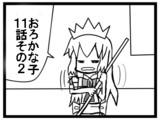 【Web漫画連載】おろかな子ちゃん11話その2(宣伝)