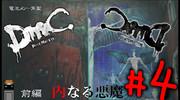#4前編【内なる悪魔】DMCデビルメイクライ【電池メン角型】サムネ