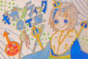 ギガンティックO.T.N.!!れをるちゃん!!