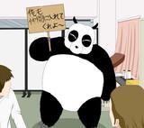 パンダこのおっさん!?