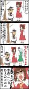 【四コマ】きのこ大好き!魔理沙たん!!【性的な意味でなく】