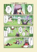 正邪4コマ 「VS 鈴仙&てゐ」