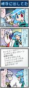 がんばれ小傘さん 1624