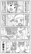 ブンドド(実物)