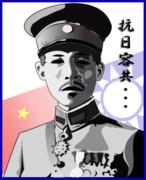 西安事件当時の張学良(俺得イラスト)