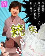 作詞の師、松井五郎先生!
