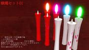 蝋燭セット01