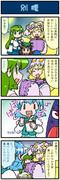 がんばれ小傘さん 1625