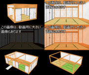 【MMD】和室部屋の配布 Ver3.0