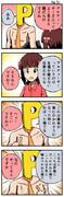 プロデューサーの謎 - 1日1本アイマス