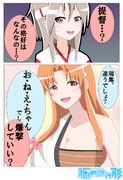 アネ提督と祥鳳(の服)
