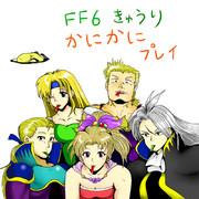 FF6きゅうりかにかにかにかにプレイ