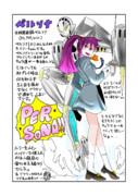 "G3-002 女神異聞録ペルソナ(桐島英理子""エリー"")"