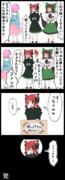 【四コマ】お燐、涙のトレード!!