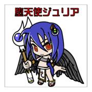堕天使ジュリア