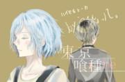 通りすがりの…【東京喰種:re】ハイセ&トーカ