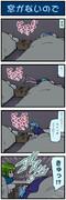 がんばれ小傘さん 1629