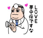 LINEスタンプ「おとぼけドクターK愛の診察」