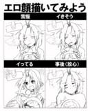 一輪さんの表情練習物語