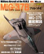 MMDの名機シリーズ 「MiG-37B フィレットE」