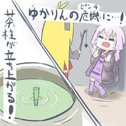 2015. 5. 20  ワンドロゆかりん【お茶】