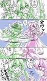 オカルトラー恋石(こいし)