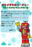 【募集】オリメダサルベージャー ~2014オリメダコンテスト編~