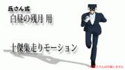 【MMDモーション配布あり】十傑集走り