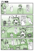 デレマス漫画 第27話「PV撮影」