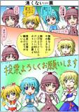 みすちー4コマ 68