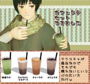 【完売感謝】カフェラテセット